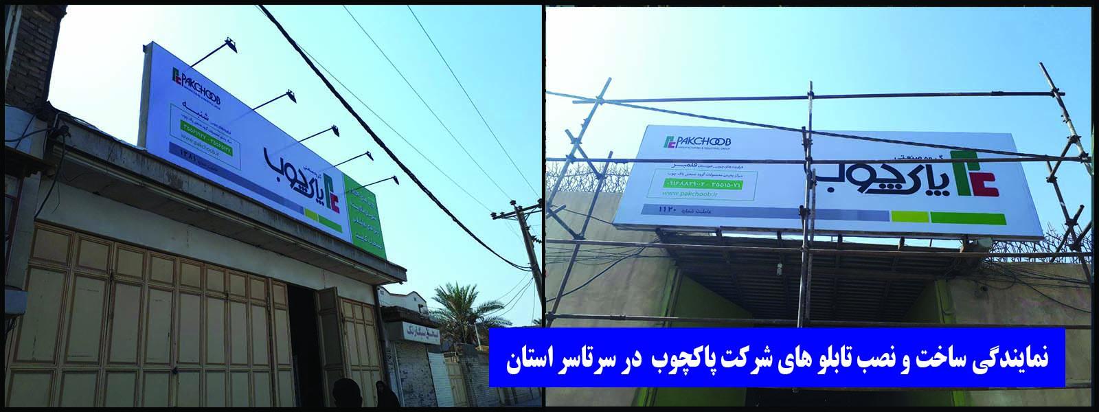 پروژه ی بانک صادرات اهواز